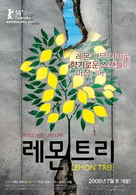 Etz Limon - South Korean Movie Poster (xs thumbnail)