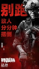 S.W.A.T - Chinese Movie Poster (xs thumbnail)