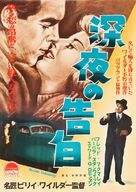 Double Indemnity - Japanese Movie Poster (xs thumbnail)