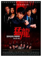 Maang lung - Hong Kong Movie Poster (xs thumbnail)