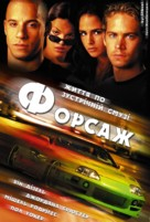 The Fast and the Furious - Ukrainian poster (xs thumbnail)