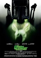 The Green Hornet - Greek Movie Poster (xs thumbnail)