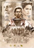 Alexander - Thai Movie Poster (xs thumbnail)