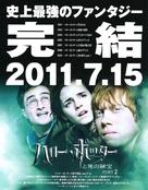 Harry Potter and the Deathly Hallows: Part II - Japanese Movie Poster (xs thumbnail)