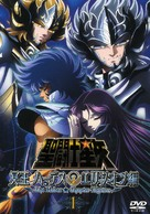 """Saint Seiya: The Hades Chapter - Elysion"" - Japanese DVD movie cover (xs thumbnail)"