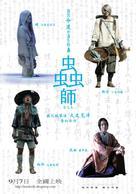 Mushishi - Taiwanese Movie Poster (xs thumbnail)