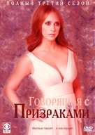"""""""Ghost Whisperer"""" - Russian Movie Cover (xs thumbnail)"""