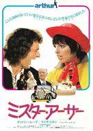Arthur - Japanese Movie Poster (xs thumbnail)
