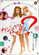 Casual Sex? - Japanese Movie Poster (xs thumbnail)