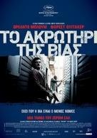 Zulu - Greek Movie Poster (xs thumbnail)