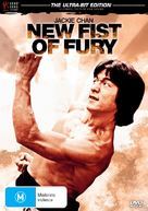 New Fist Of Fury - Australian DVD cover (xs thumbnail)