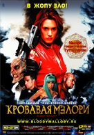 Bloody Mallory - Russian Movie Poster (xs thumbnail)