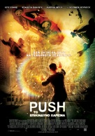 Push - Greek Movie Poster (xs thumbnail)