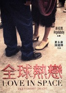 Love in Space - Chinese Movie Poster (xs thumbnail)
