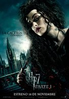Harry Potter and the Deathly Hallows: Part I - Mexican Movie Poster (xs thumbnail)