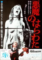 Flesh for Frankenstein - Japanese Movie Poster (xs thumbnail)