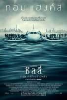 Sully - Thai Movie Poster (xs thumbnail)