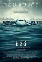 Sully - Thai Movie Poster (xs thumbnail)