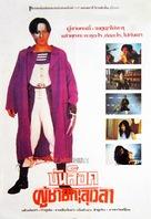 Future Cops - Thai Movie Poster (xs thumbnail)