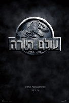 Jurassic World - Israeli Movie Poster (xs thumbnail)