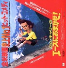 Ace Ventura: When Nature Calls - Japanese Movie Poster (xs thumbnail)