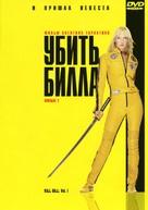 Kill Bill: Vol. 1 - Russian DVD movie cover (xs thumbnail)