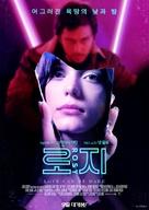 Rosy - South Korean Movie Poster (xs thumbnail)