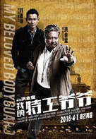 The Bodyguard - Chinese Movie Poster (xs thumbnail)