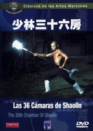 Shao Lin san shi liu fang - Spanish Movie Cover (xs thumbnail)