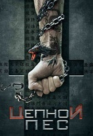 Kiltro - Russian DVD cover (xs thumbnail)