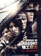 Bridge Of Dragons - Chinese Movie Cover (xs thumbnail)
