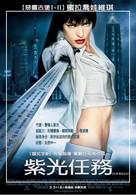 Ultraviolet - Taiwanese Movie Poster (xs thumbnail)