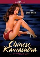 Chinese Kamasutra - Kamasutra cinese - DVD cover (xs thumbnail)