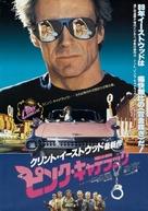 Pink Cadillac - Japanese Movie Poster (xs thumbnail)