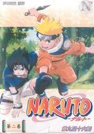 """""""Naruto"""" - Japanese DVD cover (xs thumbnail)"""