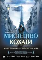 L'art d'aimer - Ukrainian Movie Poster (xs thumbnail)