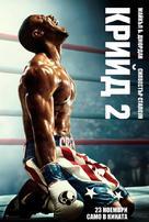 Creed II - Bulgarian Movie Poster (xs thumbnail)