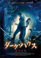 Dark House - Japanese Movie Cover (xs thumbnail)