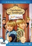 """The Suite Life of Zack and Cody"" - Greek DVD movie cover (xs thumbnail)"