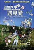 Svetat e golyam i spasenie debne otvsyakade - Taiwanese Movie Poster (xs thumbnail)