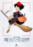 Majo no takkyûbin - Japanese VHS cover (xs thumbnail)