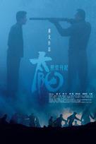 Tai yang zhao chang sheng qi - Chinese poster (xs thumbnail)