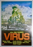 Fukkatsu no hi - Czech Movie Poster (xs thumbnail)