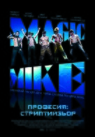Magic Mike - Bulgarian Movie Poster (xs thumbnail)