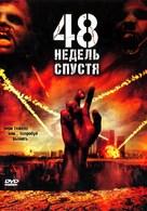Last Rites - Russian Movie Cover (xs thumbnail)