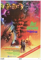 The Howling - Thai Movie Poster (xs thumbnail)