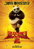 Kung Fu Panda 2 - South Korean Movie Poster (xs thumbnail)