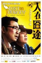 Ren zai jiong tu - Chinese Movie Poster (xs thumbnail)