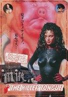 La lengua asesina - Japanese Movie Poster (xs thumbnail)