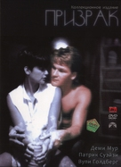 Ghost - Russian DVD movie cover (xs thumbnail)